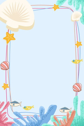 海洋貝殼水草背景 海洋 貝殼 水草背景 海水 海洋 小魚 邊框 海洋邊框 花邊 植物邊框 , 海洋, 貝殼, 水草背景 背景圖片