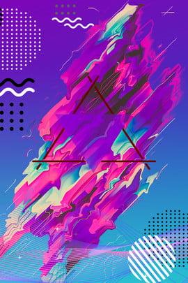 油絵の具流体メンフィスグラデーションの背景 油絵の具 液体 メンフィス グラデーション バックグラウンド 紫色 , 油絵の具流体メンフィスグラデーションの背景, 油絵の具, 液体 背景画像