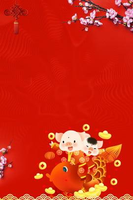 2019 Huanchun Chinese New Year는 배경 템플릿 이상입니다 문 열림,2019 년,1 ,열림,2019,년 배경 이미지