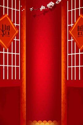 새해 시작 빨간 크리 에이 티브 테마 포스터 문 열림 2019 빨간 , 해, 연례, 있습니다 배경 이미지