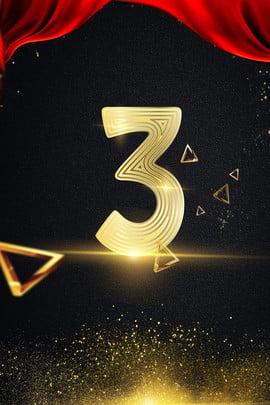khai mạc đếm ngược 3 không khí vàng nền quảng cáo khai trương Đếm ngược 3 vàng khí , Trương, Đếm, Ngược Ảnh nền