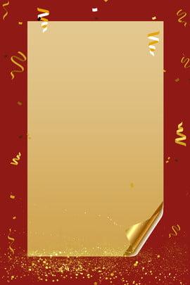クリエイティブ総合シンプルオープニングポスター オープニング 大 国境 お祝い 浮遊 赤 金 ポスター 単純な , オープニング, 大, 国境 背景画像