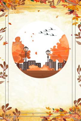 오렌지 식물 자연 배경 나뭇잎 주황색 가을 계절 장식 반지 국경 장식 질감 자연 , 오렌지 식물 자연 배경 나뭇잎, 주황색, 가을 배경 이미지