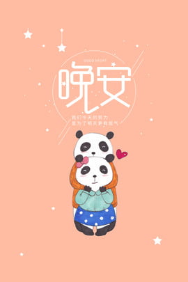 orange goodnight chúc mừng panda hình nền di động cam ngủ ngon gấu trúc dễ , Nền, Thương, Phim Ảnh nền