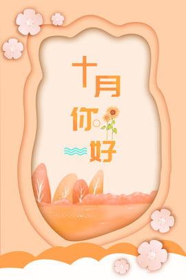 orange tháng mười poster của bạn nền tốt cam tháng 10 xin chào , Tháng, 10, Chào Ảnh nền