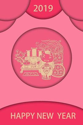 摺紙風新年2019 摺紙風 創意合成 粉色 豬 happy 新年 黃色 year pig 開心 , 摺紙風, 創意合成, 粉色 背景圖片
