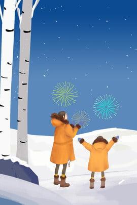 母女戶外跨年溫暖插畫風海報 戶外 煙花 新年 跨年 母嬰 溫暖 人物 插畫風 戶外 煙花 新年背景圖庫