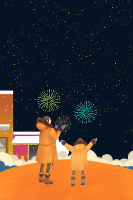 母女跨年夜看煙花插畫風海報 戶外 煙花 新年 跨年 夜晚 母嬰 溫暖 人物 插畫風 戶外 煙花 新年背景圖庫