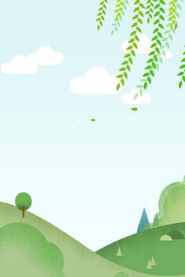 戶外草坪大暑夏季藍天白雲廣告背景 戶外 草坪 大暑 夏季 藍天 白雲 廣告 背景 大暑 夏季 戶外 草坪 大暑背景圖庫