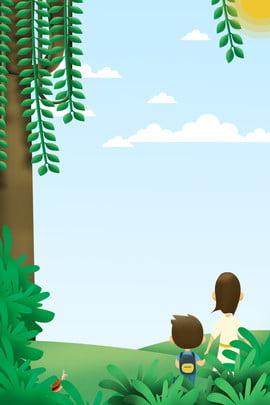 戶外親子遊藍天白雲手繪綠色廣告背景 戶外 親子遊 藍天 白雲 手繪 綠色 廣告 背景 , 戶外親子遊藍天白雲手繪綠色廣告背景, 戶外, 親子遊 背景圖片