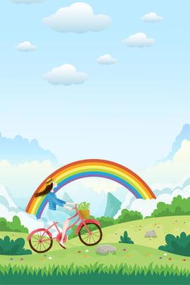 郊外自行車國慶游海報 郊外 綠色 草地 彩虹 自行車 女孩 國慶節 旅遊 出行海報 , 郊外, 綠色, 草地 背景圖片