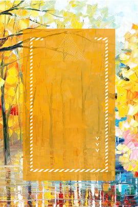 油絵、秋の雨、秋、新しい背景 油絵 秋の雨 秋に新 油絵の背景 単純な グラフィック枠 , 油絵, 秋の雨, 秋に新 背景画像