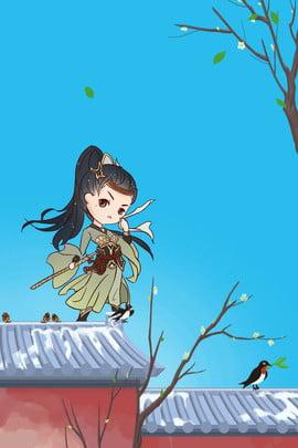 पैलेस कोर्ट गार्ड कार्टून पोस्टर महल किंग पैलेस चीनी शैली साहित्य , दीवार, कंगनी, शाखाओं पृष्ठभूमि छवि