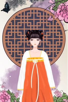 कोर्ट चीनी पवन पैलेस महिला कार्टून पोस्टर महल किंग पैलेस चीनी शैली साहित्य , शैली, साहित्य, की पृष्ठभूमि छवि