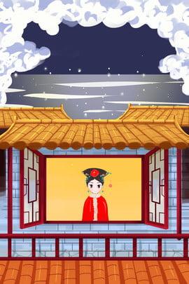 पैलेस किंग पैलेस मंडप पासा कार्टून पोस्टर महल किंग पैलेस चीनी शैली साहित्य , पैलेस, चीनी, और पृष्ठभूमि छवि