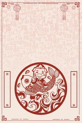 ลมตัดกระดาษจีน 2019 Happy Year of the Pig poster ลมตัดกระดาษ 2019 ปีมะเมีย สวัสดีปีใหม่ ราศีหมู สไตล์จีน โปสเตอร์ ก้อย ลมตัดกระดาษ 2019 ปีมะเมีย รูปภาพพื้นหลัง