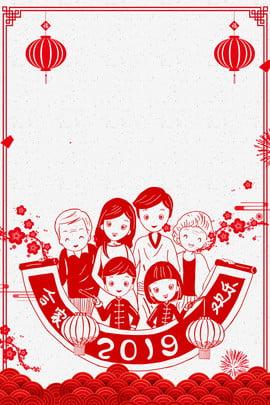 2019 family fun posterダウンロード 紙切れ風 2019年 ブタの年 明けましておめでとうございます 干支豚 爆竹 中華風 手描き ポスター , 紙切れ風, 2019年, ブタの年 背景画像