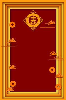 剪紙風中式邊框底紋背景海報 剪紙風 中式 邊框 祥雲 紅色 中國風 紅色 簡約 , 剪紙風中式邊框底紋背景海報, 剪紙風, 中式 背景圖片