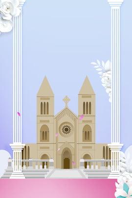 종이 잘라 바람 교회 배경 포스터 종이 컷 바람 교회 종이 , 종이 잘라 바람 교회 배경 포스터, 바람, 교회 배경 이미지