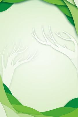 Fundo de publicidade fresco de vento verde de corte de papel Vento de corte Corte Fundo Vento Imagem Do Plano De Fundo