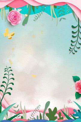 花ボーダー紙カットの創造的な背景の合成 ペーパーカット 花 国境 単純な 花 植物 グリーンプラント クリエイティブ 合成 , 花ボーダー紙カットの創造的な背景の合成, ペーパーカット, 花 背景画像