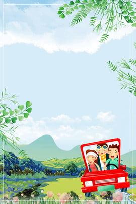 親子出行旅遊宣傳海報 親子 大自然 農家 旅遊 戶外 田野 背景素材 宣傳背景 旅遊背景 開心 , 親子, 大自然, 農家 背景圖片