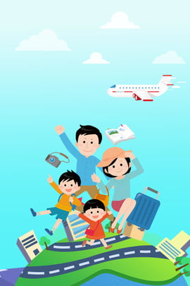 親子遊家庭旅遊藍色清新廣告背景 親子遊 家庭 旅遊 藍色 清新 廣告 背景 親子遊 家庭 旅遊 藍色 清新 廣告 背景 , 親子遊, 家庭, 旅遊 背景圖片