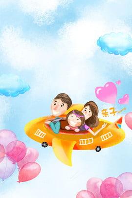 Cha mẹ con du lịch màu nước bầu trời quảng cáo nền Tour phụ huynh trẻ Cáo Bối Phụ Hình Nền