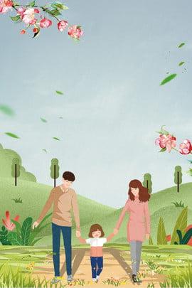 暑期親子遊主題海報 親子 旅遊 清新 簡約 文藝 家人 草地 藍天 白雲 花枝 , 親子, 旅遊, 清新 背景圖片