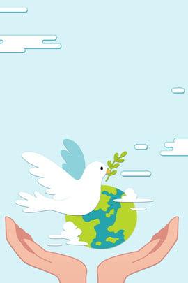 和平鴿清新藍色世界和平日背景 和平鴿 清新 藍色 世界和平日 背景 和平 鴿子 地球 , 和平鴿, 清新, 藍色 背景圖片