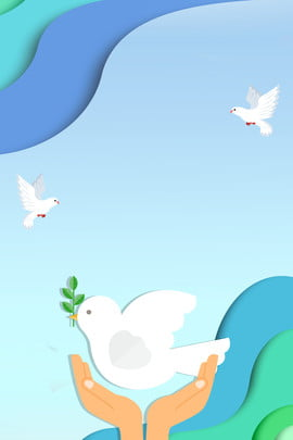 和平鴿世界和平日漸變清新剪紙背景 和平鴿 世界 和平日 漸變 清新 剪紙 背景 白鴿 , 和平鴿, 世界, 和平日 背景圖片