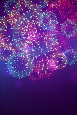 まばゆいばかりの花火が平らな素材を咲かせる ピークナイト まぶしい 花火 花火 夜 花火が咲きます 花火ショー 花火 階層ファイル ソースファイル HDの背景 デザイン素材 クリエイティブ合成 まばゆいばかりの花火が平らな素材を咲かせる ピークナイト まぶしい 背景画像