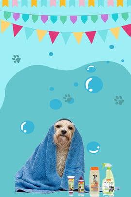 寵物狗狗卡通廣告背景 寵物 狗狗 卡通 廣告 背景 寵物 狗狗 卡通 廣告 背景 , 寵物狗狗卡通廣告背景, 寵物, 狗狗 背景圖片