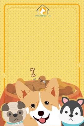 cartaz de fundo sintético de loja de animais pet cão de estimação caricatura line fronteira sombreamento cartaz , Loja, Pet, Cão Imagem de fundo