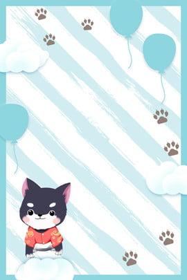 淺藍可愛條紋狗狗寵物店海報 寵物店 可愛卡通 狗狗 哈士奇 手繪 條紋 萌系 廣告海報 , 寵物店, 可愛卡通, 狗狗 背景圖片