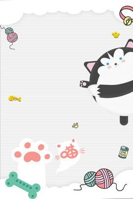 寵物店可愛卡通海報 寵物店 可愛 卡通 萌系 寵物店開業 貓咪 貓爪 寵物用品 , 寵物店, 可愛, 卡通 背景圖片