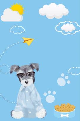 寵物店可愛卡通清新雲朵雪納瑞海報 寵物店 可愛 卡通 萌系 寵物店開業 清新 雲朵 藍色 雪納瑞 狗糧 , 寵物店, 可愛, 卡通 背景圖片