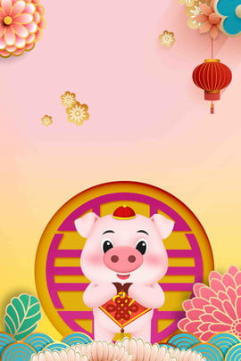 お祭り春祭り2019年豚ポスター 豚の年ポスター 豚の年 豚の年 2019年 ブタの年 新しい年 頑張って お金持ちになっておめでとう ゴールデンブタ の時代に お祭り春祭り2019年豚ポスター 豚の年ポスター 豚の年 背景画像