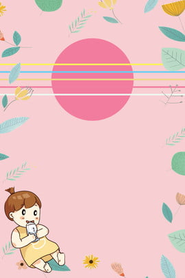 pink baby baby products mother and baby poster , Love, Childrens Day Poster, Summer Fresh Poster Background image