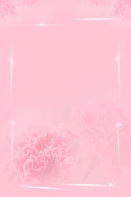粉色母親節花卉背景圖 粉色背景圖 海報 母親節海報背景圖 五角星 邊框 康乃馨 母親節背景圖 母親節 幸福 溫暖 , 粉色背景圖, 海報, 母親節海報背景圖 背景圖片
