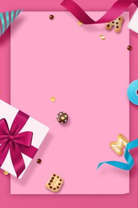 誕生日ピンクの招待状の広告の背景 ピンク 誕生日カード 招待状 広告宣伝 バックグラウンド ピンクのグリーティングカード 招待状の背景 漫画 子供っぽい 誕生日ピンクの招待状の広告の背景 ピンク 誕生日カード 背景画像