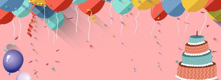Pink Birthday Lovely Romance Cartoon, Balloon, Birthday Card Background, Birthday Background, Background image