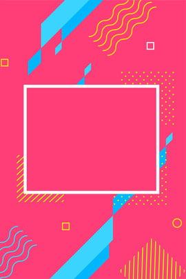 핑크 추상 그래픽 현대 배경 핑크색 만화 초록 현대 선전 포스터 배경 , 핑크색, 만화, 초록 배경 이미지