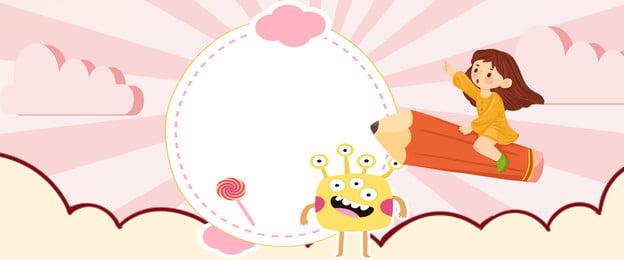 핑크 만화 학교 시즌 배너 배경 핑크색 만화 오프닝 시즌 배너 포스터 배경 핑크색 만화 오프닝 시즌 배너 포스터 배경, 시즌, 배너, 포스터 배경 이미지