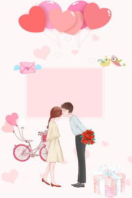 พื้นหลังคำเชิญงานแต่งงานคู่สีชมพู สีชมพู คนรัก งานแต่งงาน พื้นหลังคำเชิญ ออกเรือน การ์ดเชิญ รักบอลลูน ความรัก รถจักรยาน การประกาศ พื้นหลังคำเชิญงานแต่งงานคู่สีชมพู สีชมพู คนรัก รูปภาพพื้นหลัง