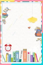 粉色創意文具開學季背景 粉色 創意 文具 開學季 季節 裝飾 學習 , 粉色, 創意, 文具 背景圖片