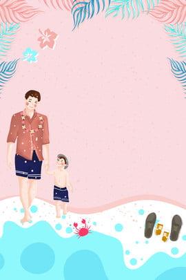 粉色父親節背景海報 粉色 父親節 父親節快樂 感恩父親節 感恩有你 父親節背景 , 粉色, 父親節, 父親節快樂 背景圖片