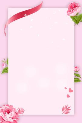 粉色花朵主題海報 粉色 花朵 邊框 簡約 文藝 清新 枝葉 , 粉色, 花朵, 邊框 背景圖片