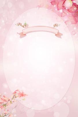 粉紅背景圖 粉紅 邊框 花 背景 海報 溫暖 , 粉紅, 邊框, 花 背景圖片