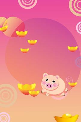 fundo de porco bonito gradiente rosa pink gradiente bonito leitão ano do porco fundo , Do, Porco, Fundo Imagem de fundo